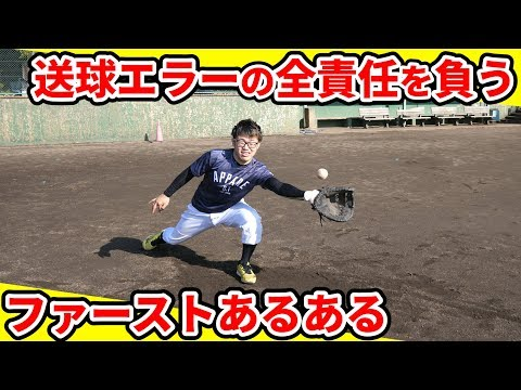 【あるある】野球人は共感できる!?ファーストあるあるやってみた!【野球】