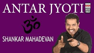 Antar Jyoti - Om Jai Jagdish Hare | Volume 1 | Devotional | Vocal & Instrumental | Various Artists