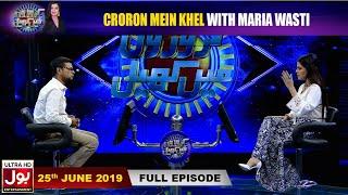 Croron Mein Khel with Maria Wasti | 25th June 2019 | Maria Wasti Show | BOL Entertainment