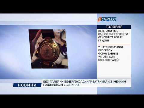 Екс-главу Київенергохолдингу затримали з іменним годи...