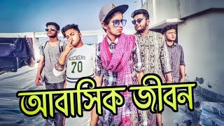 আবাসিক জীবন | The Ajaira LTD | Prottoy Heron