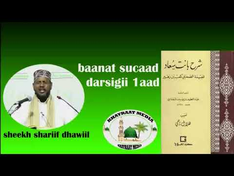 Qasiidadi Baanat Sucaad || Darsigi 1aad || Sheekh Shariif Dhawiil