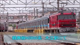 鶴舞線の新車【N3000系】と名鉄の電気機関車【EL120】の目の前を通る名鉄電車たち!大江駅にて