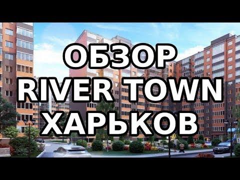 Обзор ЖК Ривер Таун Харьков River Town   Обзор новостроек и недвижимости Украины