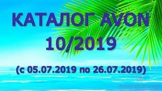 КАТАЛОГ AVON УКРАИНА 10 2019! СМОТРЕТЬ КАТАЛОГ ЭЙВОН УКРАИНА 10! КАТАЛОГ ЕЙВОН УКРАЇНА 10  2019!