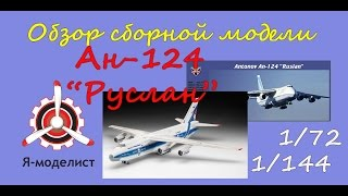 """Обзор сборных моделей Ан-124 """"Руслан""""."""