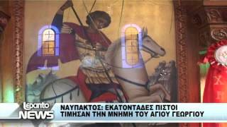 ΑΓΙΟΣ ΓΕΩΡΓΙΟΣ ΝΑΥΠΑΚΤΟΥ
