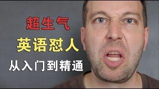 【怼回去】英语骂人宝典,不服就杠,寸草不生!