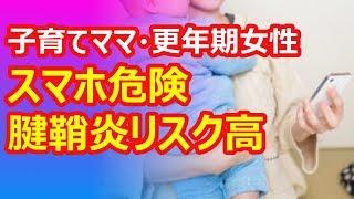 ためしてガッテン放送のスマホ腱鞘炎深掘りシリーズ 激痛の恐怖!ためし...