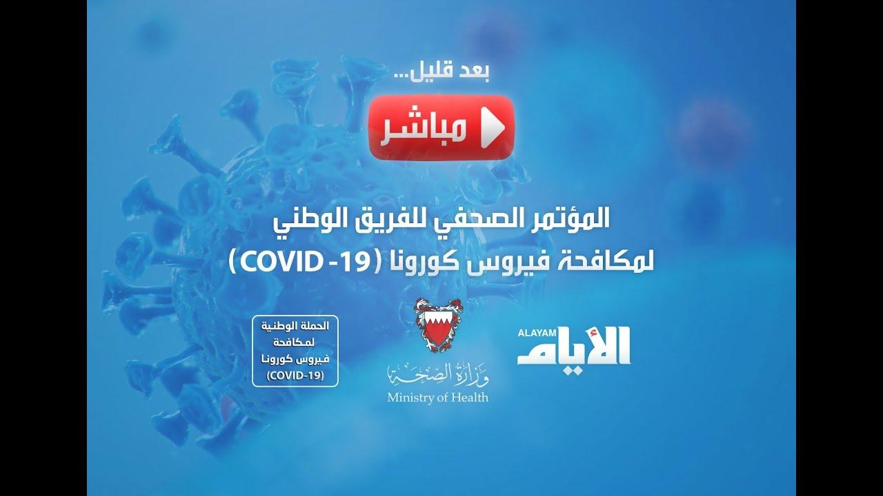 مباشر |  المؤتمر الصحفي للفريق الوطني للتصدي فيروس كورونا  (COVID-19)  - 14:55-2021 / 7 / 29