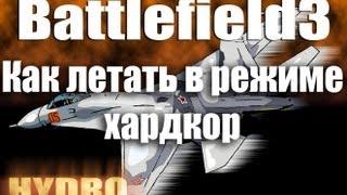 Battlefield3 | Как летать на самолете в режиме хардкор. Часть 1 из 2.