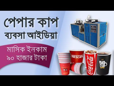 সঠিক ও সম্ভাবনাময় ব্যবসা । Best Business Ideas | Paper Cup Making Busine...