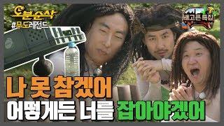 [오분순삭] ?서울에서 살아남기? 비결은 21세기형 수…