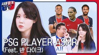 '고막여친' 릴카가 본토발음으로 PSG 플레이어 읽어드림 [시바릴카TV / ep.1-2]