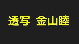 【透写 金山睦】を無料で視聴する方法はこちら→https://www.dmm.com/dig...