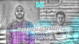 Narek feat. Grisha Aghakhanyan - Targe Tu