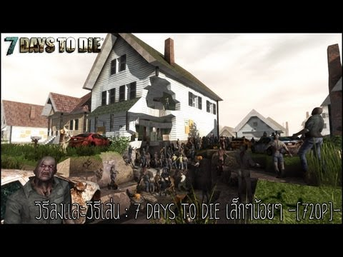 วิธีลงและวิธีเล่น : 7 Days To Die -[720p]-