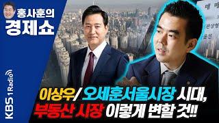 [홍사훈의 경제쇼] 이상우ㅡ오세훈서울시장 시대, 부동산…