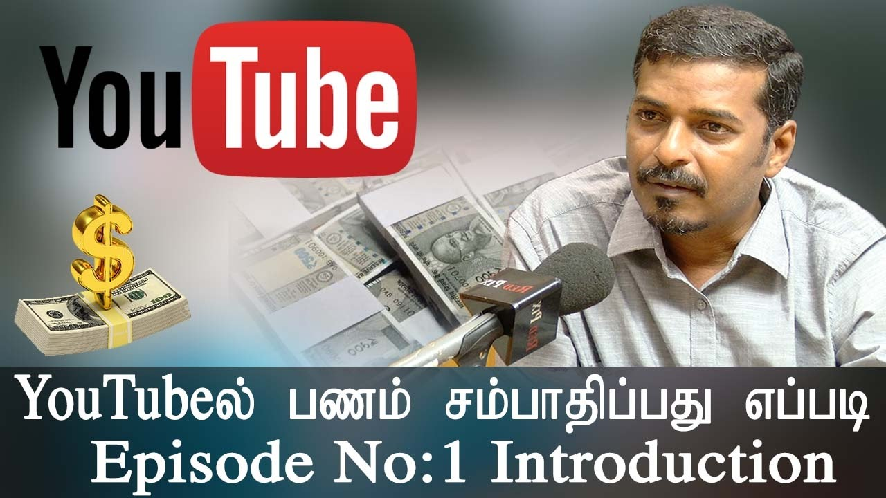 How To Earn Money In Youtube  Youtube ���் ���ணம் ���ம்பாதிப்பது ���ப்படி Episode  No:1 Introduction