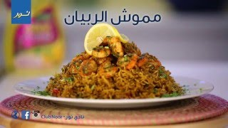 تحميل فيديو مموش الربيان - من المطبخ الكويتي