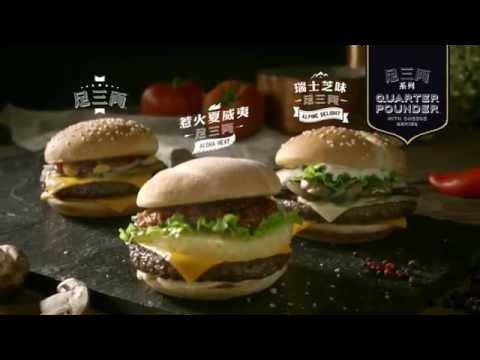 [香港廣告](2015)麥當勞 足三兩(16:9) [HD] - YouTube