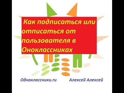 Как подписаться или отписаться от пользователя в Одноклассниках