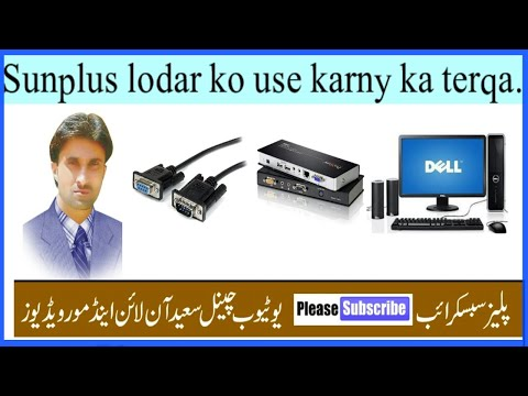 How to download sunplus loader free download //use karny ka