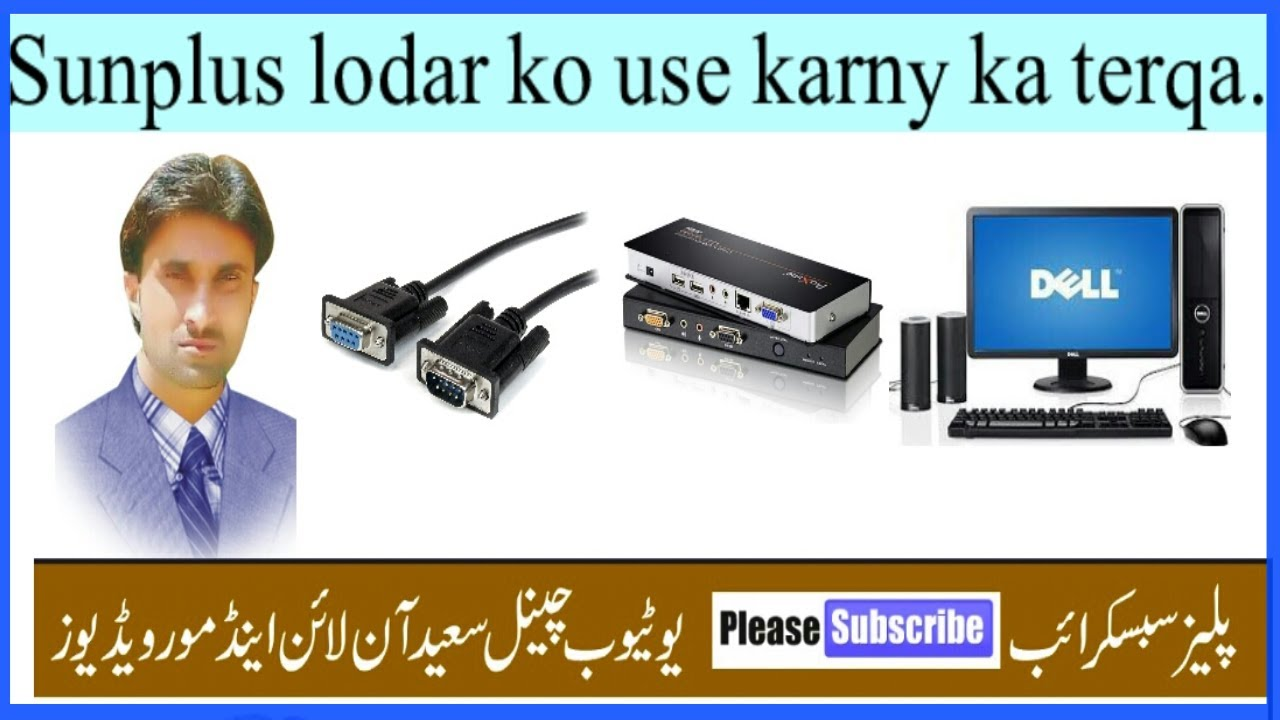 How to download sunplus loader free download //use karny ka tarika