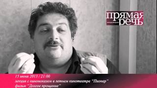 """15 июня 2013, Дмитрий Быков лекция+кино """"Долгое прощание"""""""