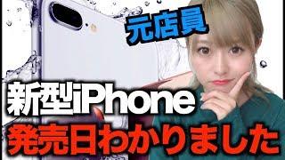 【必見】次のiPhone発売日は●月●日です。【予想】
