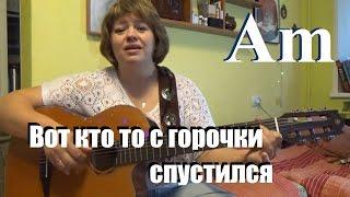 Застольная песня, Вот кто то с горочки спустился, играть на гитаре, Am кавер