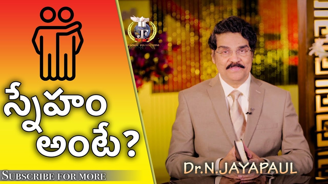 స్నేహం అంటే ? || What is True Friendship? ||  Manna Manaku 114 || Dr.Jayapaul