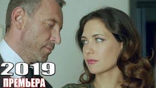 ФИНАЛЬНАЯ часть премьеры 2019 уже вышла! ЛЮБОВНИЦЫ Русские мелодрамы 2019, фильмы HD