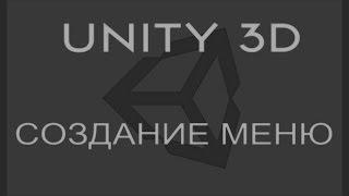 UNITY 3D 17# Создание меню