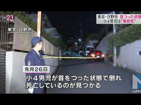 東京・日野市で首つった状態で死亡の小4男児は「事故死」
