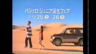 【自動車CM】 三菱「パジェロジュニア」 http://private7.blog84.fc2.com/