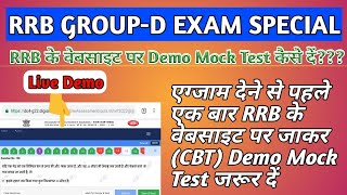 RRB GROUP-D Online Demo Mock Test||How To Give Online RRB GROUP-D EXAM MOCK TEST||BE Topper