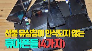 선불 유심칩이 인식되지 않는 휴대폰들(4가지)