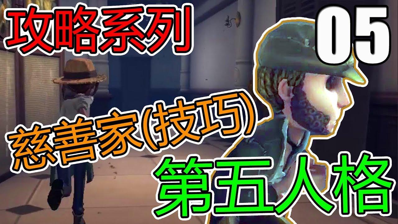 【ShotTea】第五人格攻略!求生者(慈善家篇)- 「IDENTITY V」 - YouTube