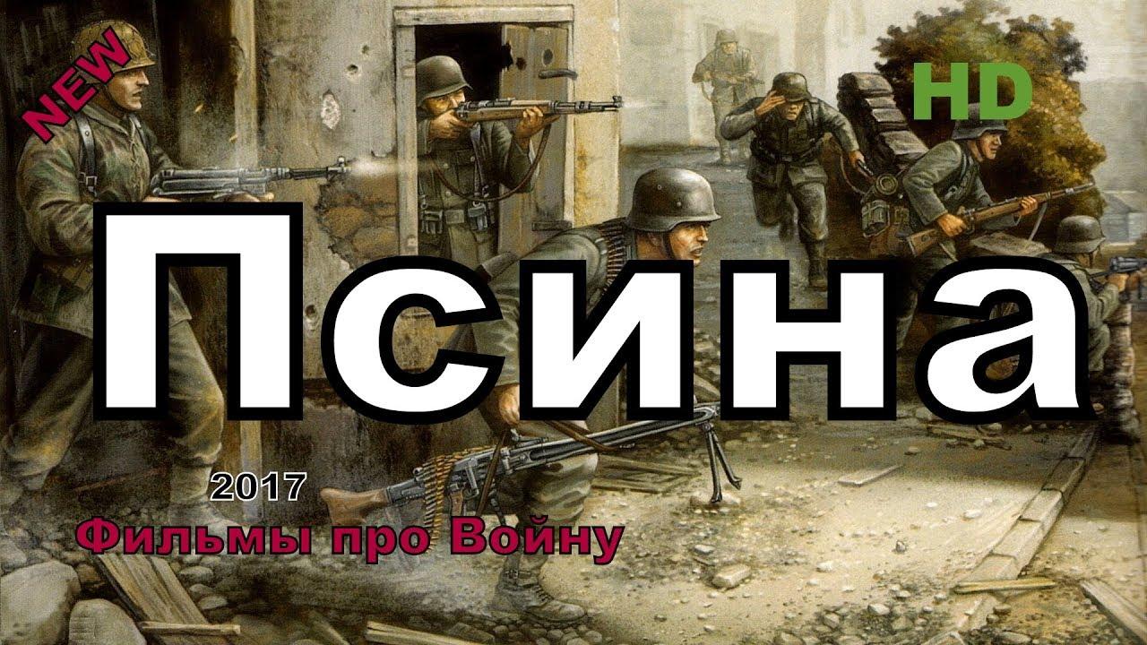 Военные фильмы 2018 псина