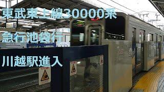 東武東上線30000系急行池袋行 川越駅進入 2019年12月