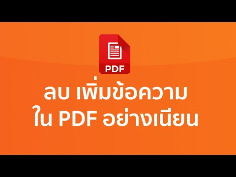 วิธีลบและเพิ่มข้อความและรูปภาพในไฟล์ PDF อย่างเนียนๆ และโคตรง่าย