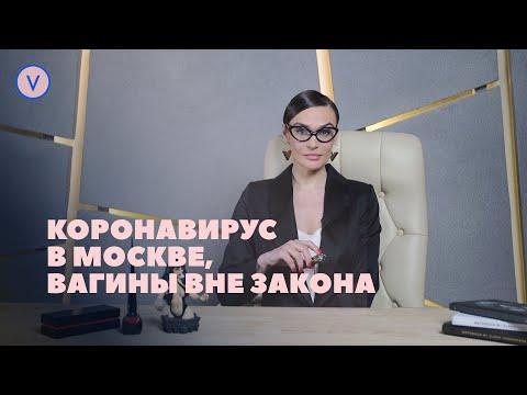 Водонаева: Феминизм здорового человека, итоги проверки на экстремизм моих постов
