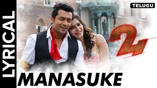 Lyrical: Manasuke | Full Song with Lyrics | 24 Telugu Movie