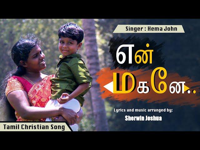 என் மகனே என் கர்ப்பத்தின் குமாரனே | Tamil Christian Song | Sis. Hema John | Hope Channel Tamil