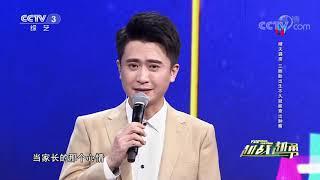 [越战越勇]选手杜于璐的精彩表现  CCTV综艺 - YouTube
