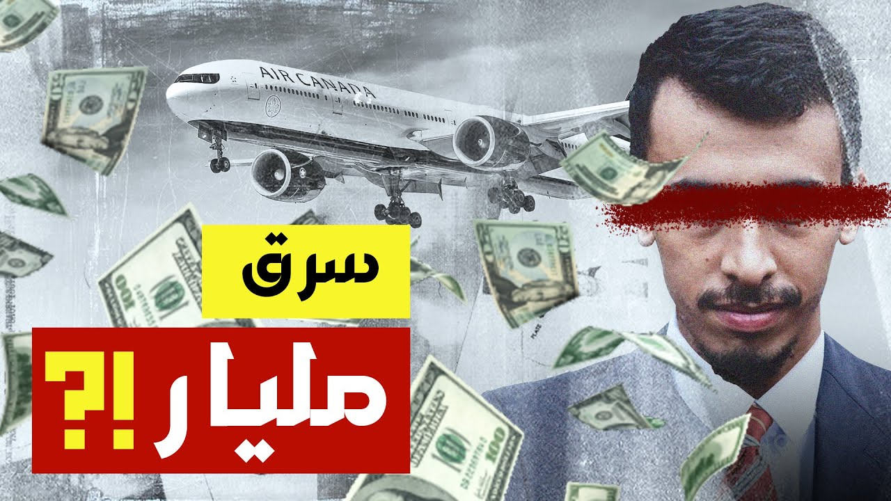 رجل سر.ق مليار بإستعمال طائرة ! قصة غريبة !