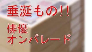 ドラマ『遺産相続』主演よりもハマり役!!「鈴木浩介の出番増やして!」...