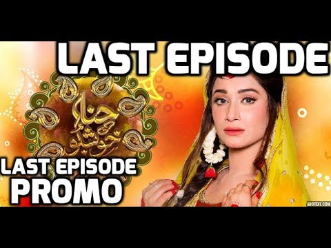 Hina ki khushboo Episode 87 promo BY Pakistani Drama || GEO-TV