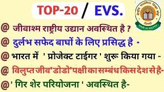 CTET 2019 || EVS NCERT BASED QUESTION || EVS PEDAGOGY || TOP 20 EVS || CTET2019||UPTET||